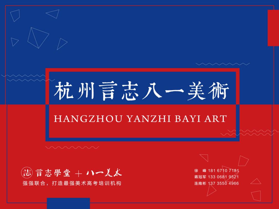 杭州言志八一美术