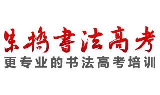 朱橋書法高考培訓中心