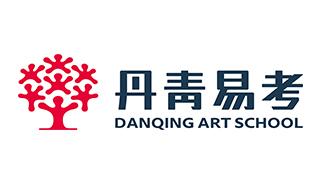 西安丹青易考美術學校