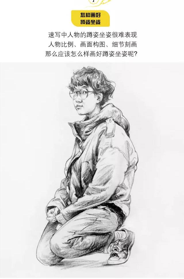 人物速写:怎样画好蹲姿坐姿_01.jpg