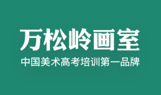 杭州萬松嶺畫室