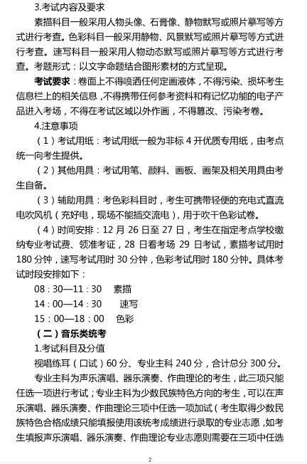 贵州省计划生育条例2018_2018年贵州省艺术类各专业统考简章