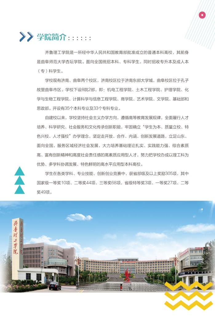 齐鲁理工学院2018年艺术类招生简章
