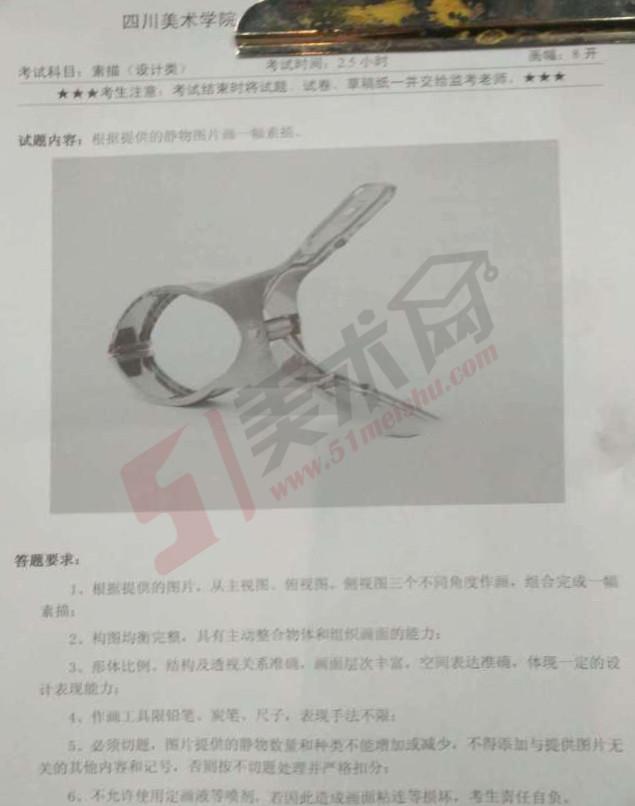 四川美术学院2018年设计类校考考题(贵州考点)图片