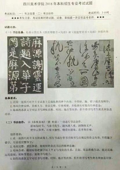 川美書法.jpg