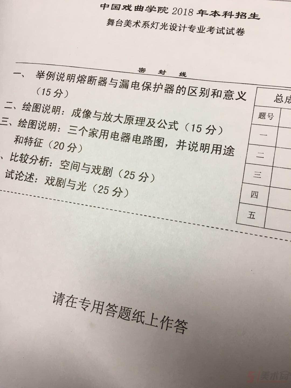 中国戏曲学院2018年舞台灯光设计专业校考考题