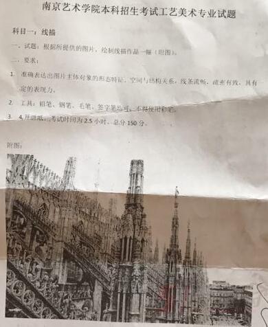 南京艺术学院2018年工艺美术校考考题(本校考