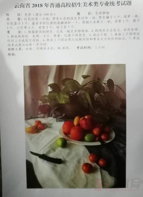 云南色彩考题.jpg