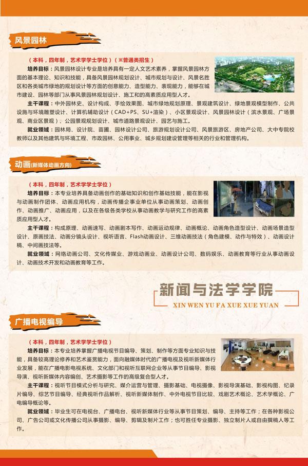 武昌首义学院4.jpg