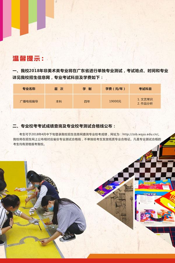 武昌首义学院5.jpg