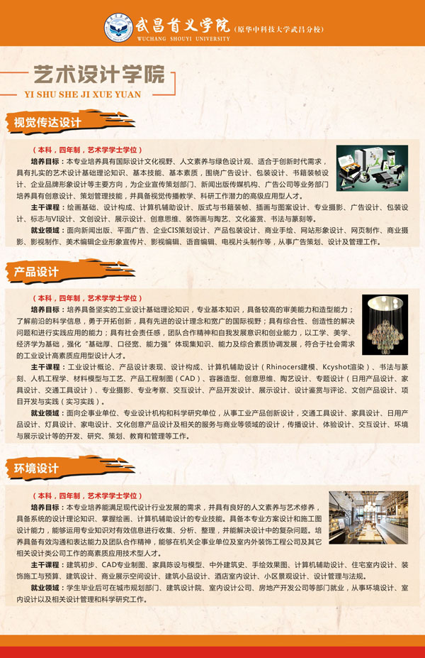 武昌首义学院3.jpg