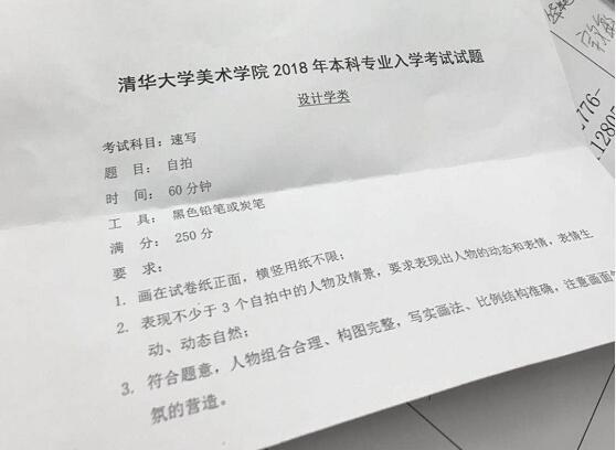 清华速写考题.jpg