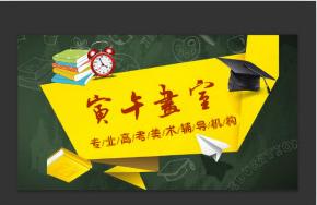 上海寅午高考美術藝術學校