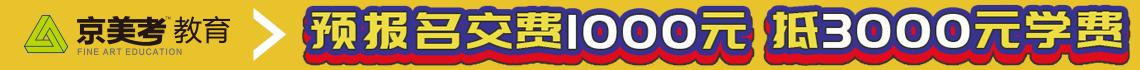 京美考教育