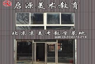辽宁盘锦启源画室