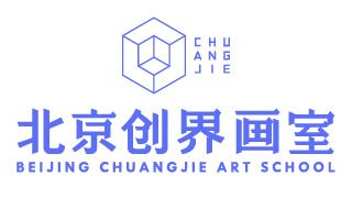 北京创界画室
