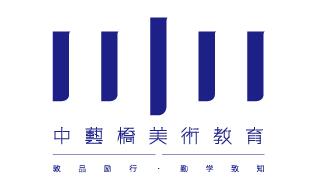 中艺桥美术教育