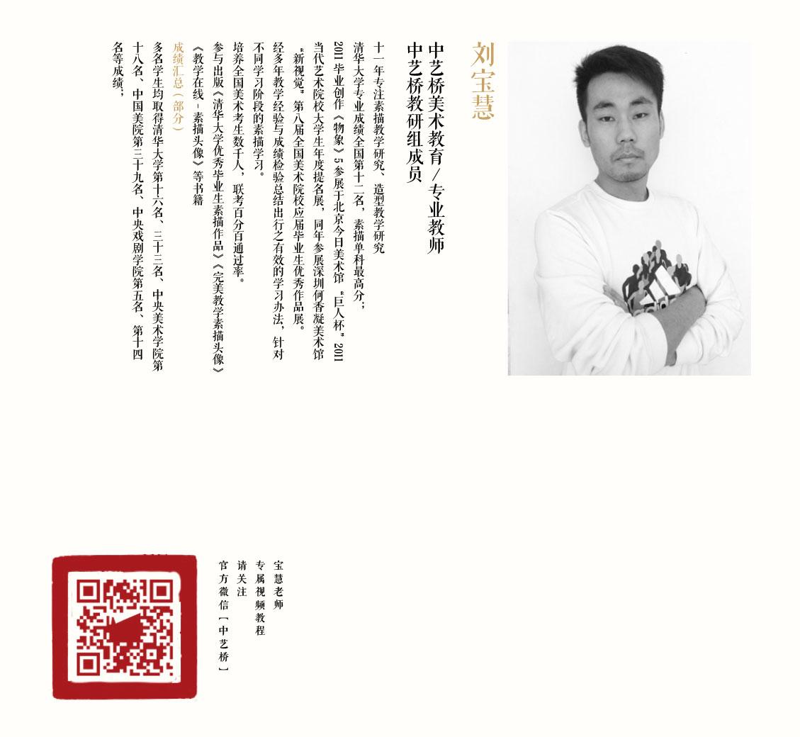 刘宝慧1.png