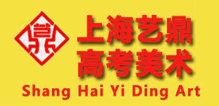 上海工藝美院考前培訓中心