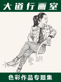 北京大道行画室速写作品集