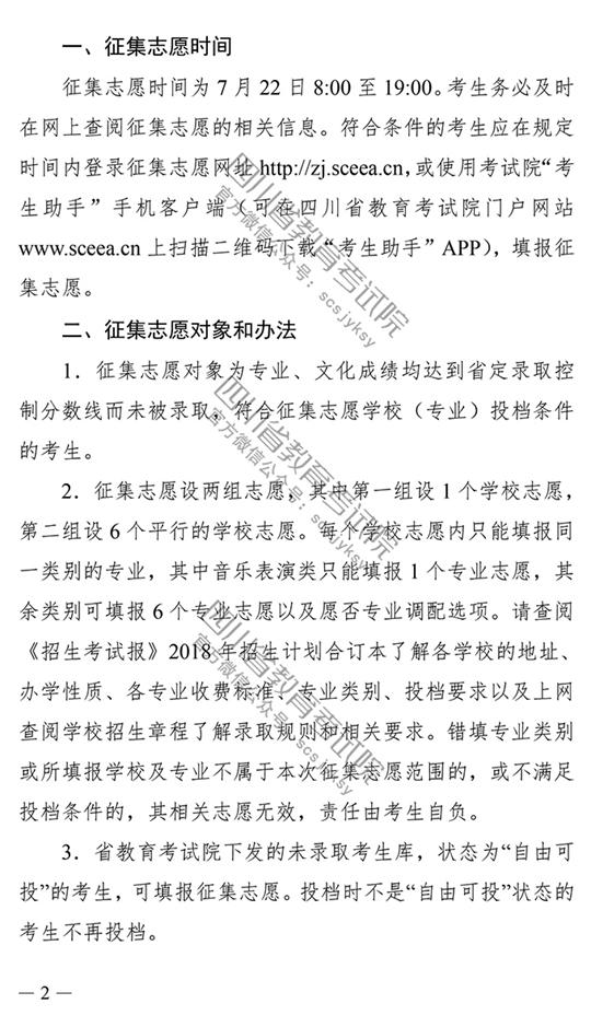 [2018浙江艺术类第一批]2018年四川艺术类第一批第二次征集志愿22日19点截止