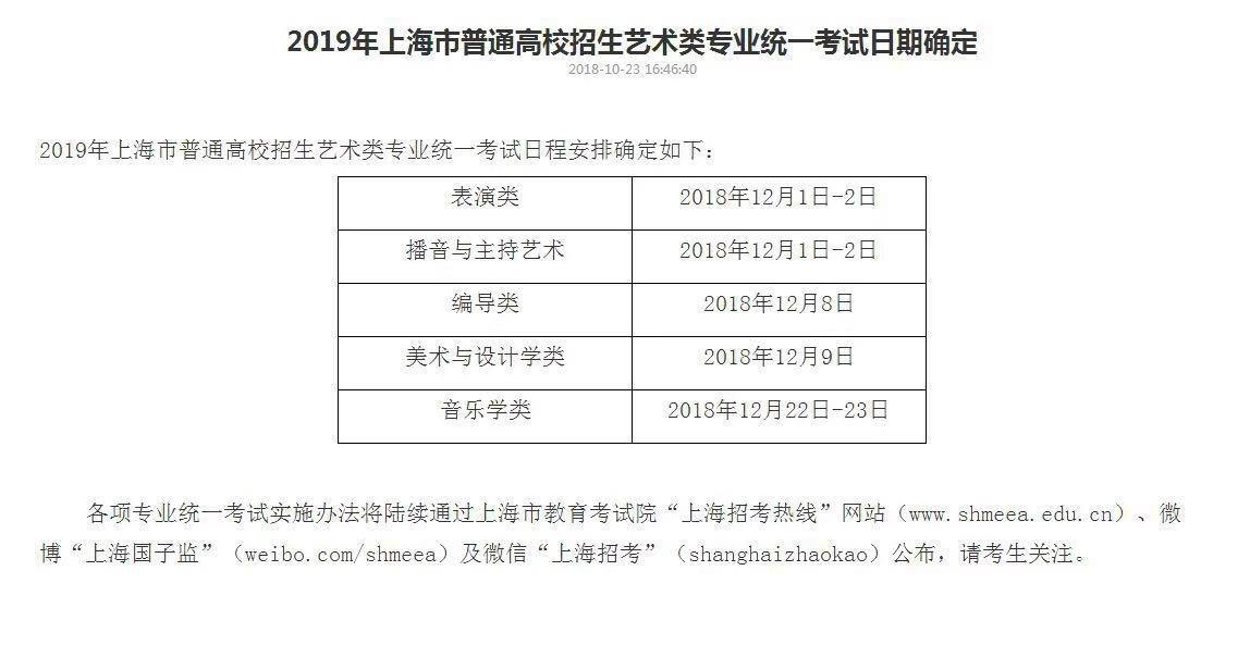 上海考试时间.jpg