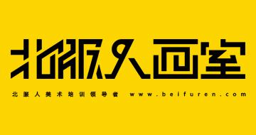 北京北服人畫室