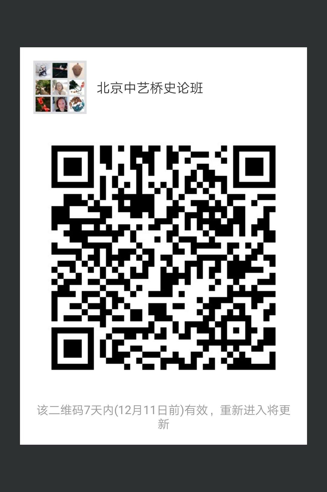 中艺桥二维码.jpg