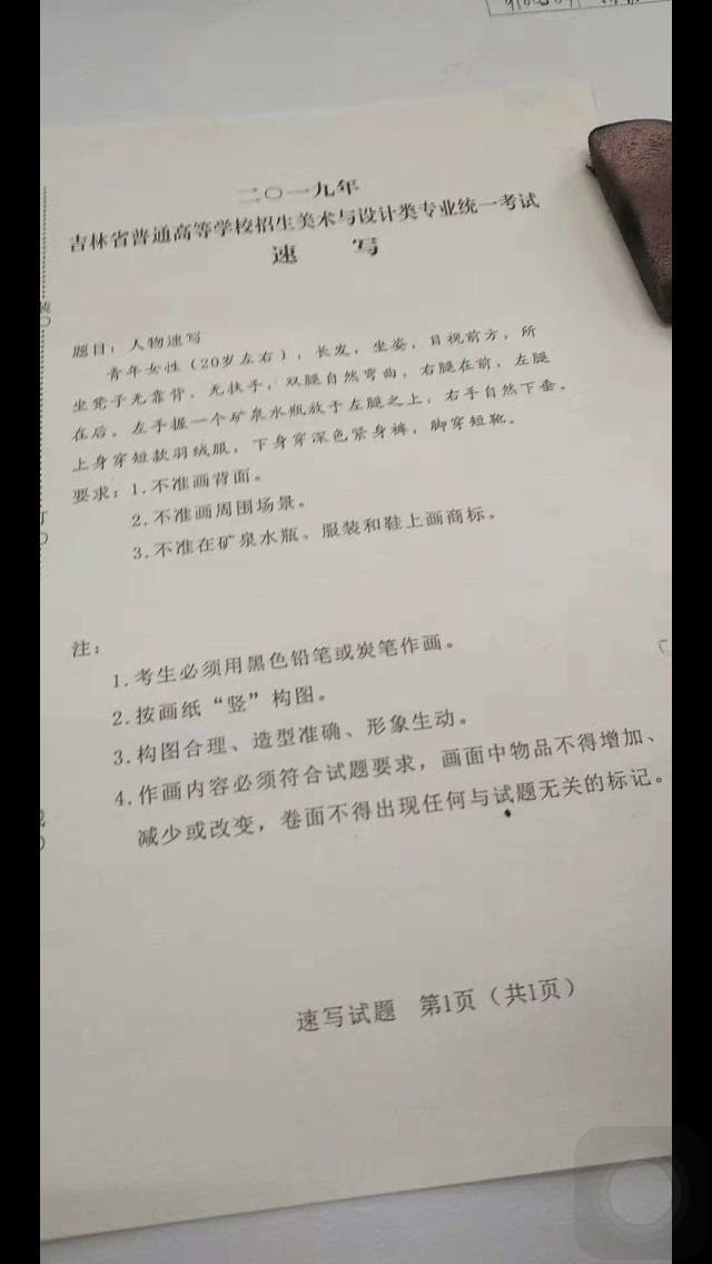 吉林速写.png
