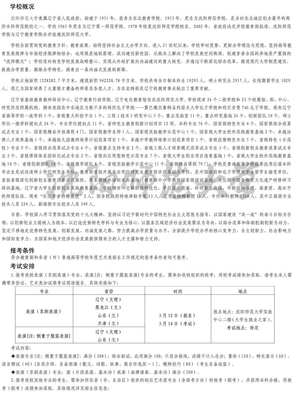 沈阳师范大学1.jpg