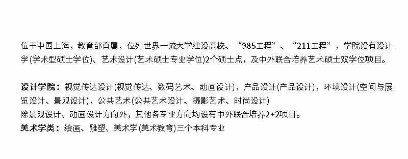 华东师范大学_02.jpg