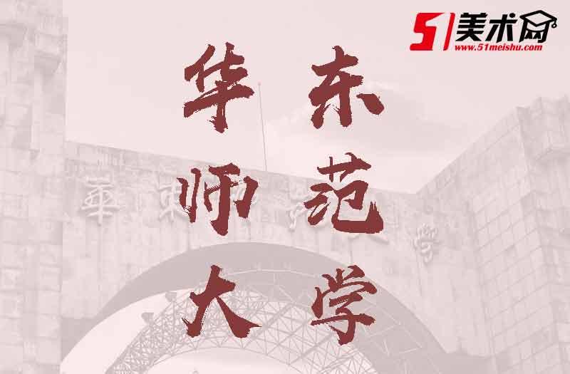 华东师范大学_01.jpg