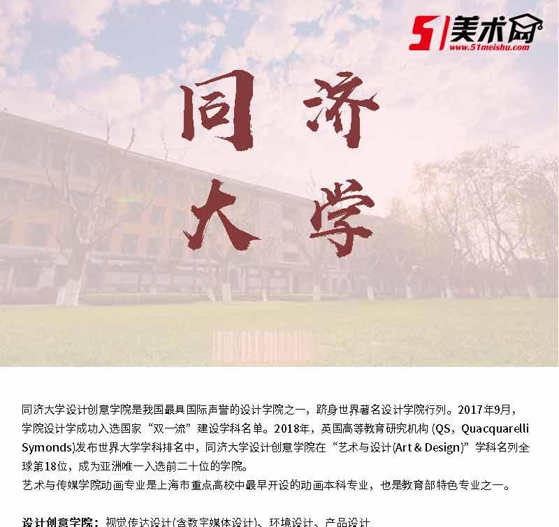 同济大学_01.jpg