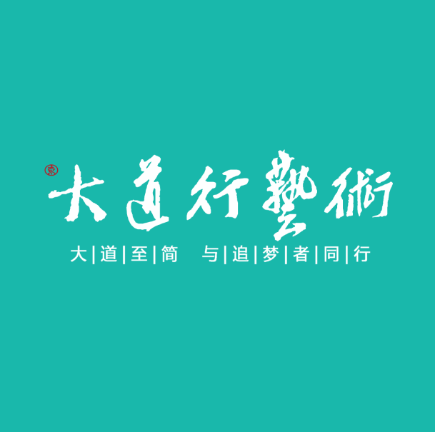 北京大道行画室
