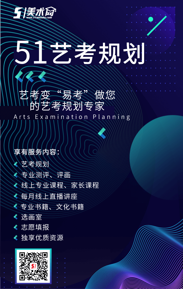 51艺考规划海报1.png