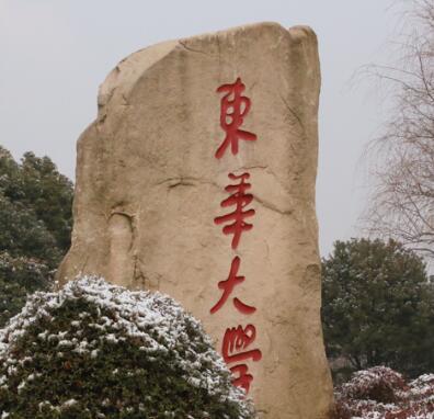 东华大学招生网
