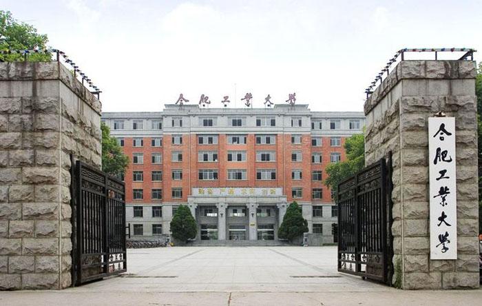 合肥工业大学招生网