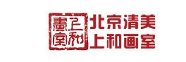 北京清美上和畫室