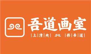 北京吾道畫室