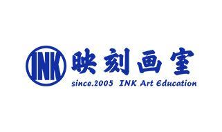 INK·映刻画室