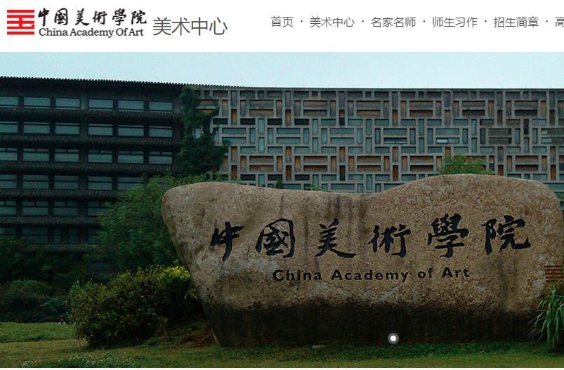 中国美术学院美术培训中心
