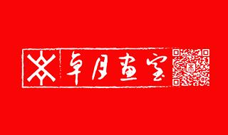 廣州卓月畫室