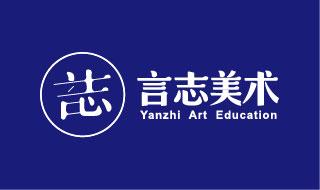 杭州言志美术