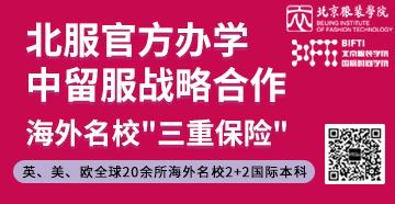 北京服装学院2+2国际本科