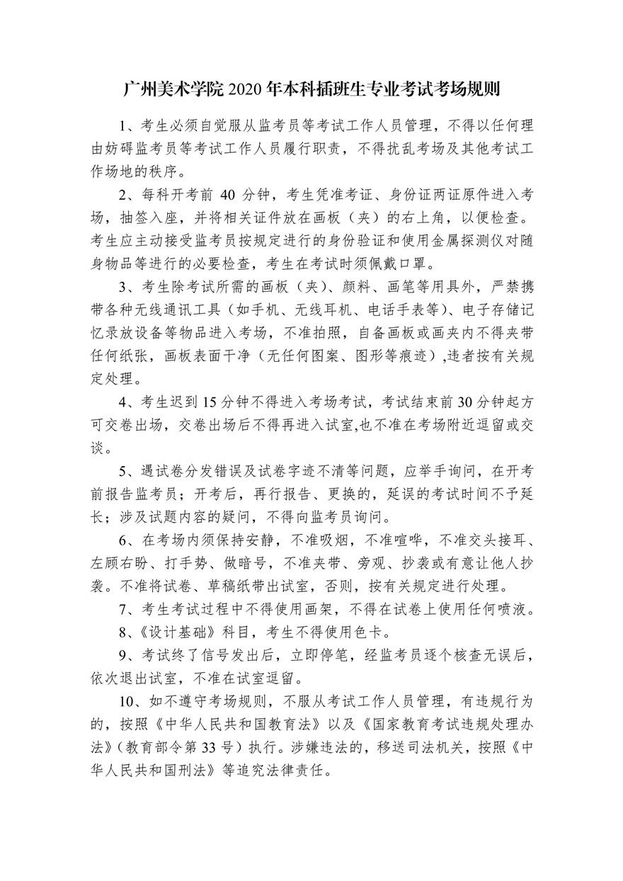 广州美术学院2020年本科插班生专业考试相关事宜的通知