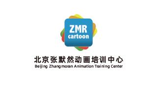 北京張默然動畫培訓中心