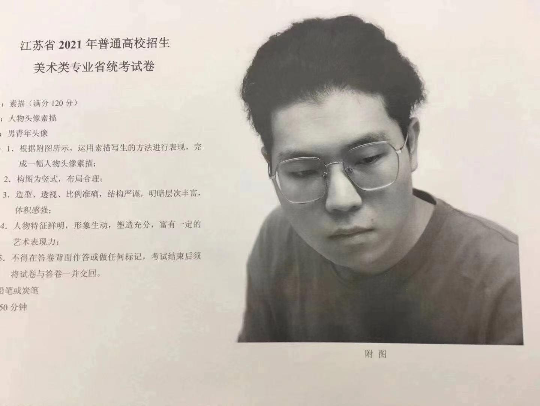 2021年江苏美术联考素描考题