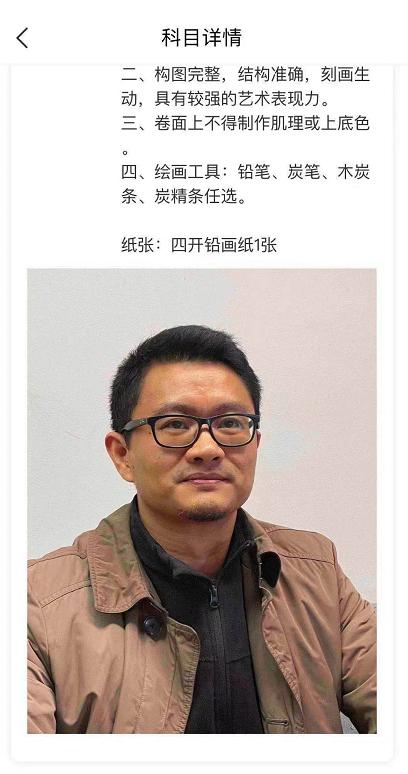 中国美术学院2021年美术与设计类初试考题第二场