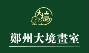 郑州大境画室