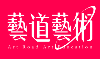 藝道藝術培訓學校